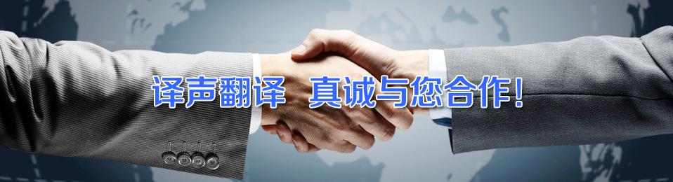 宣称翻译公司